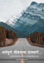 अर्थपूर्ण जीवनाचा राजमार्ग ( भाग १)
