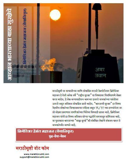 आव्हान भारताच्या बाह्य सुरक्षेचे