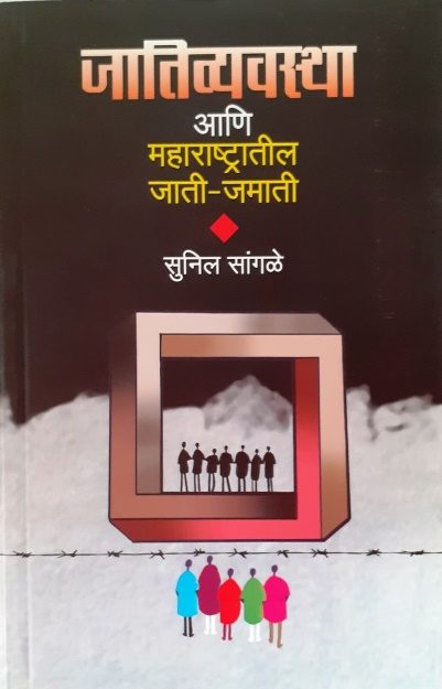 जातिव्यवस्था आणि महाराष्ट्रातील जाती-जमाती