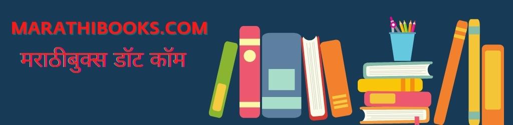 Marathibooks